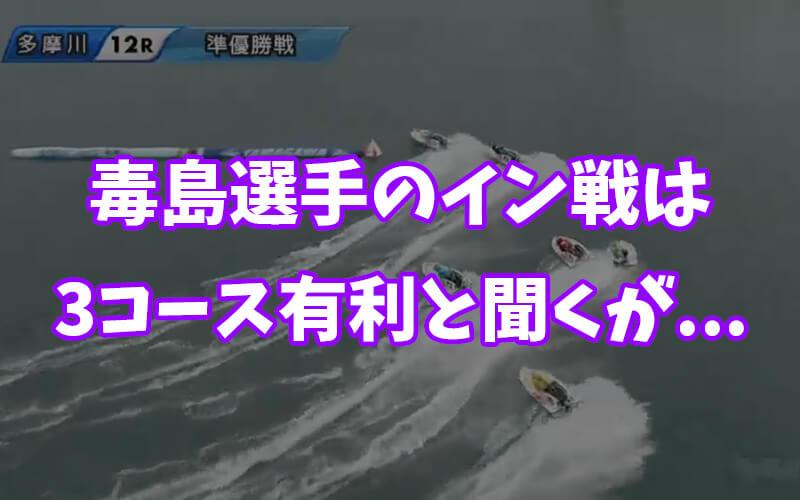 【競艇】毒島のイン逃げは「1-3」という説について【注意点】