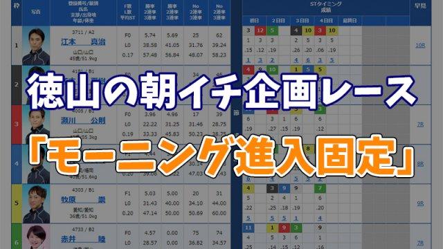 【競艇】徳山の1Rモーニング進入固定は意外と難しい!?