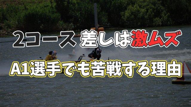 ボートレースで2コースは難しいとされる理由【徹底解説】