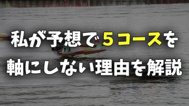 【競艇】私の予想に5コース軸が少ない理由