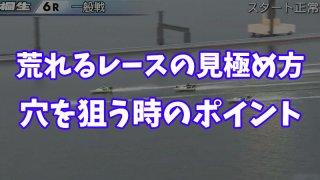 【競艇】荒れるレースの見極め方!7つの特徴【穴党向け】