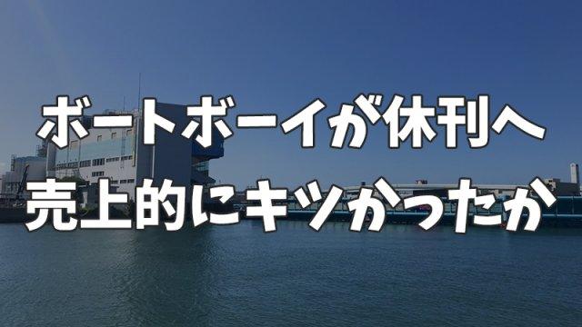 【競艇】ボートボーイが休刊になる背景まとめ