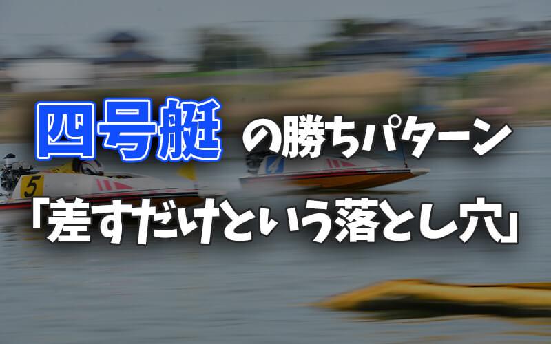 【競艇】4コースの勝ちパターンと負け筋について【四号艇解説】