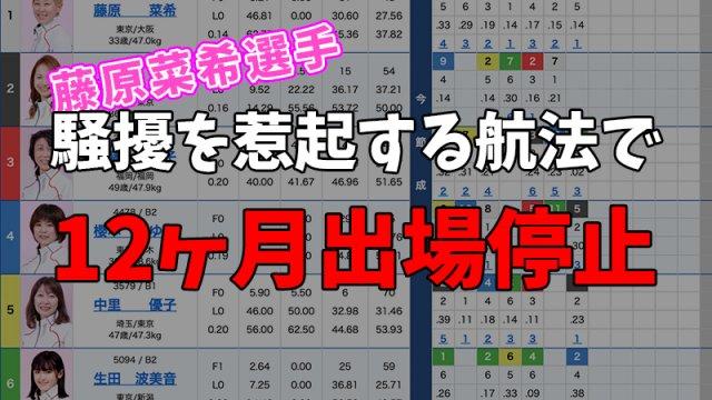 【競艇】藤原菜希選手が12ヵ月出場停止に【背景考察】