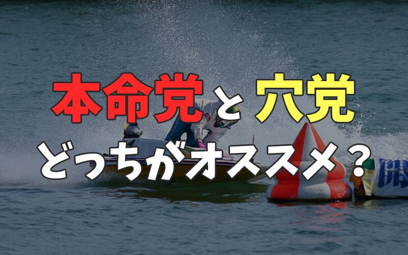 【競艇】本命党と穴党の決定的な違い【買い方の特徴】