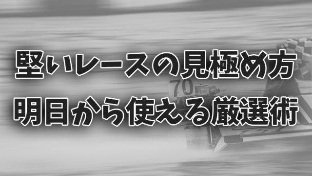 【競艇】イン逃げレースの探し方【逃げる条件/予想の仕方】