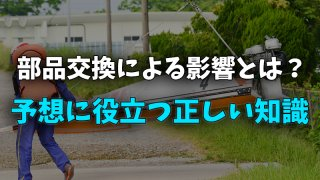 【競艇】部品交換によるモーターへの影響まとめ【初心者向け】