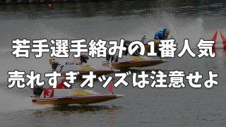 【競艇】若手選手を買う時の見極め方【オッズで判断可能】