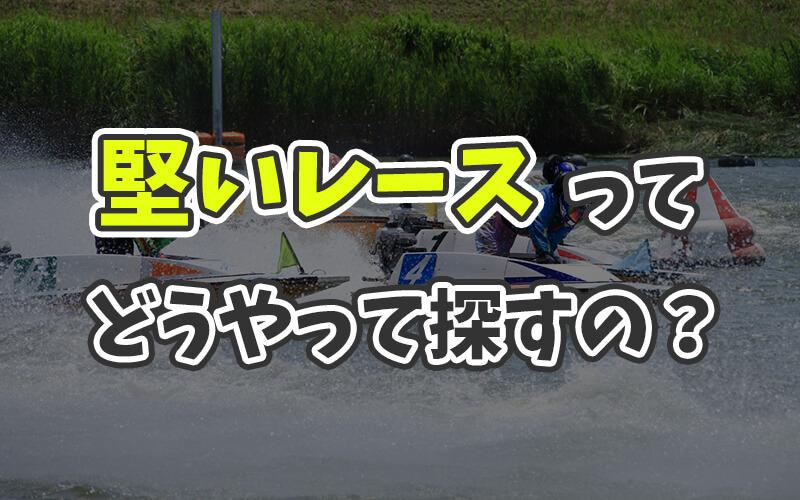 ボートレースで堅いレースを見つける方法【今すぐ使える!】