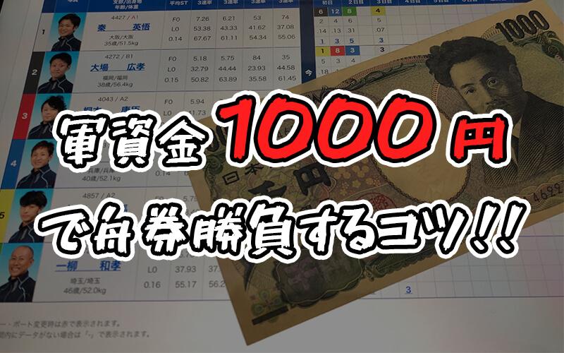 ボートレースで1000円を1回で増やすには?【初心者向け】