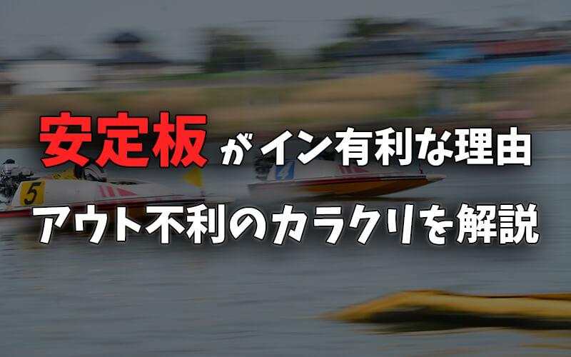 ボートレース(競艇)で安定板がイン有利な理由/アウト不利の法則