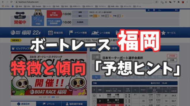 ボートレース福岡の特徴と傾向【予想攻略】