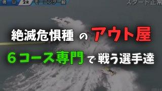 【競艇・ボートレース】不利上等!6コース専門のアウト屋を紹介