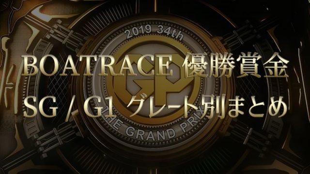 ボートレースの賞金額グレード別まとめ【グランプリ・SG・G1】