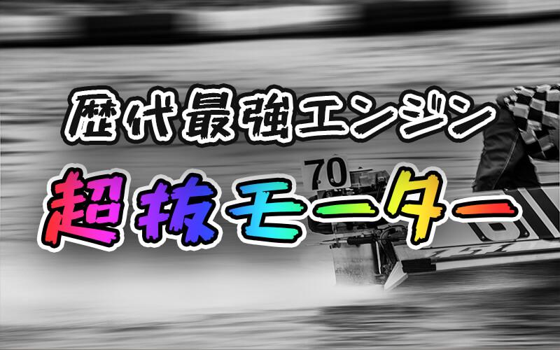 【競艇】伝説の超抜エンジン!お化けモーターTOP2を紹介