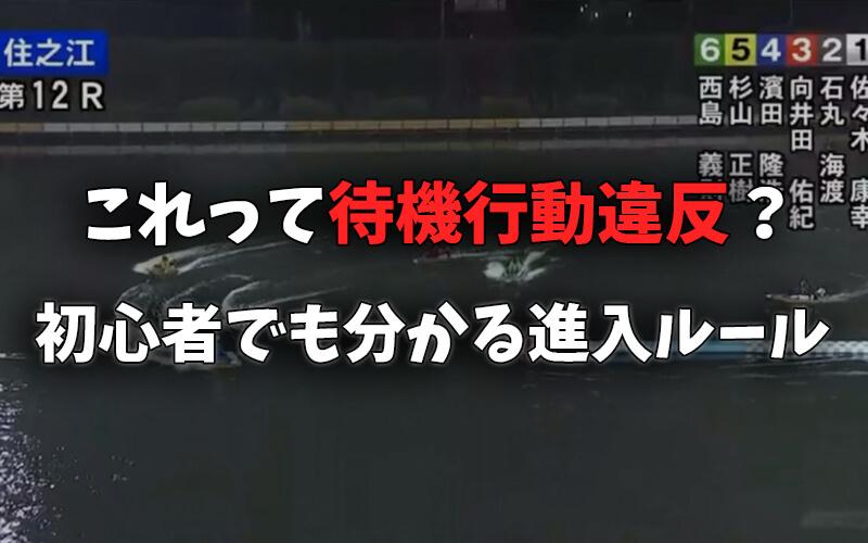 【競艇】これって待機行動違反?ボートレース初心者でも分かる進入ルール