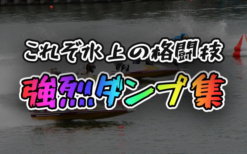 反則スレスレ!競艇の神ダンプ3選「下手すりゃ妨害失格」